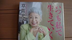 f:id:sumikichi52:20161101204152j:plain
