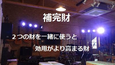 f:id:sumikichi52:20161126090849j:plain