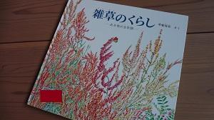 f:id:sumikichi52:20161129212902j:plain