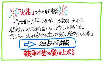 f:id:sumikichi52:20170227103512j:plain