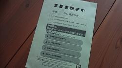 f:id:sumikichi52:20170313182009j:plain