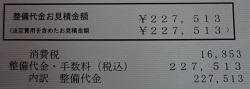 f:id:sumikichi52:20170826210206j:plain