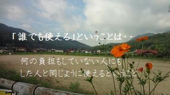 f:id:sumikichi52:20170829135310j:plain