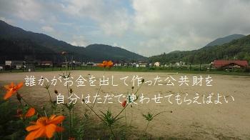 f:id:sumikichi52:20170829135311j:plain