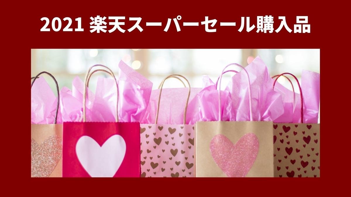 2021年9月「楽天スーパーセール」購入品紹介