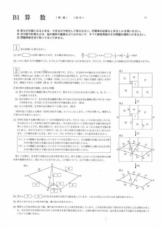 f:id:sumilemondesu:20170716195901j:plain