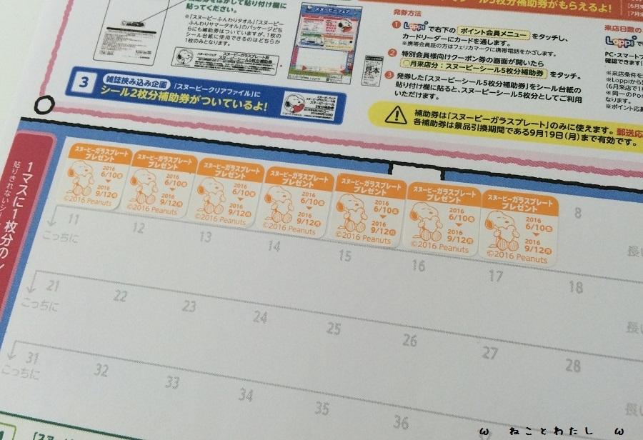 f:id:suminekoya:20160912231638j:plain