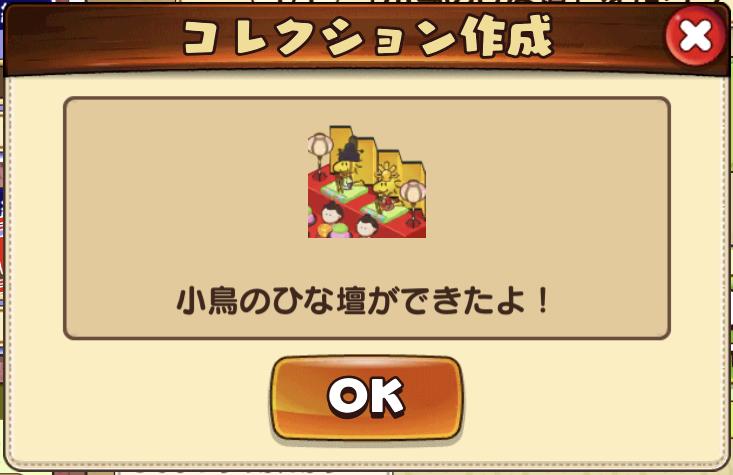 f:id:suminekoya:20200305015317p:plain
