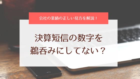 会社の業績の正しい見方を解説!