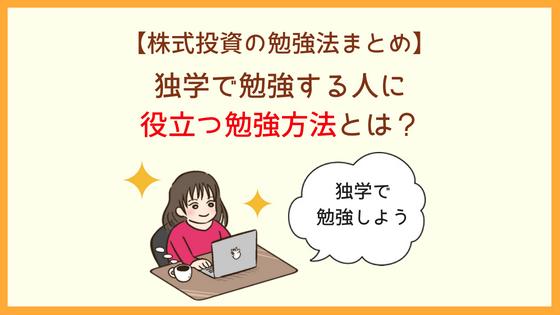 株式投資の勉強法公開!独学で勉強する人に役立つ方法とは?