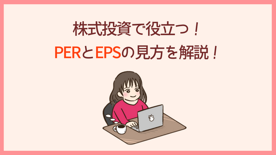 株式投資で役立つ!「PER」と「EPS」の見方を解説!