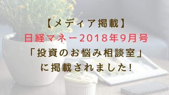 日経マネー2018年9月号に掲載されました
