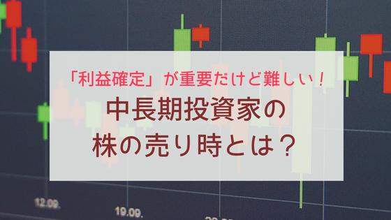 株式投資は「利益確定」が重要だけど難しい!