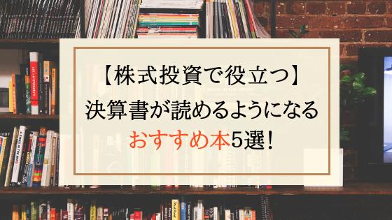 株式投資で役立つ!決算書が読めるようになる「おすすめ本」5選!
