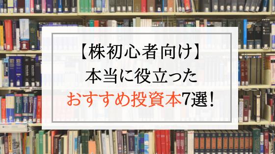 【株初心者向け】株式投資で本当に役立った「おすすめ本」7選!