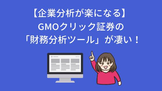 【企業分析が楽になる】GMOクリック証券の財務分析ツールが凄い!