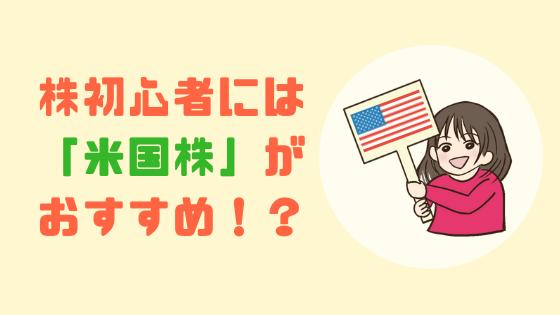 株初心者には「米国株」がおすすめ!?なぜ日本株投資は難しいの?