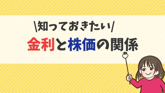 「金利と株価」の関係をやさしく解説!