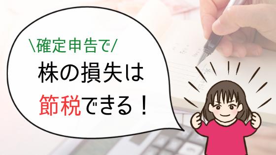 【節税】株で損した年は『確定申告』で「損失の繰越控除」をしよう!
