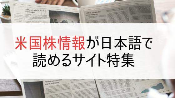 【米国株投資の情報】日本語で読める便利なサイトを一挙紹介!