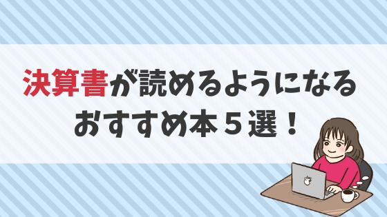 決算書が読めるようになる「おすすめ本」5選