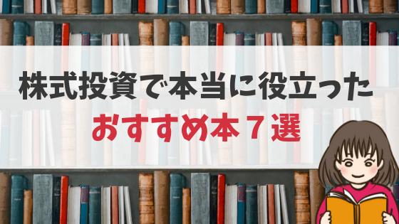 株式投資で本当に役立った「おすすめ本」7選!