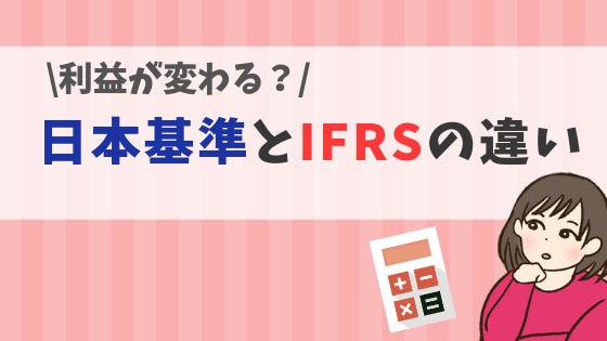 【日本基準とIFRSの違い】のれん償却の有無で「利益」が変わる理由とは?