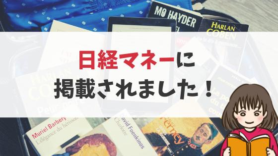 【メディア掲載】日経マネー2018年9月号に掲載されました。