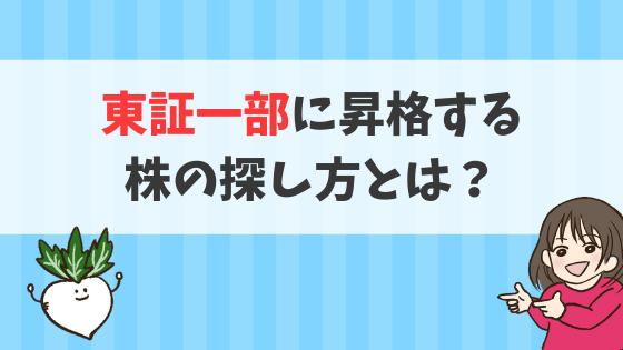 「東証一部に昇格する株」の探し方!昇格条件や昇格のサインとは?