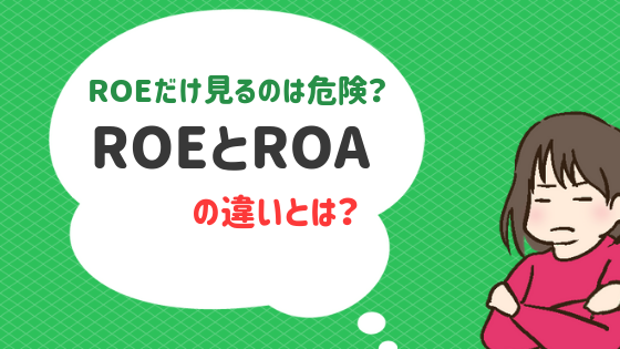 「ROE」だけでの判断は危険?ROEとROAの違いを分かりやすく解説!