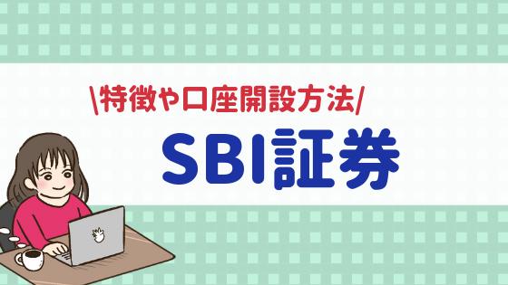 SBI証券の特徴から口座開設方法まで詳しく解説