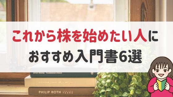 【2019年版】株式投資をこれから始めたい人におすすめの入門書6選!