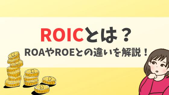 ROIC(投下資本利益率)とは?ROEやROAとの違いを解説!