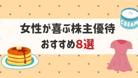 女性が喜ぶ株主優待おすすめ8選!デートやプレゼントにも!!