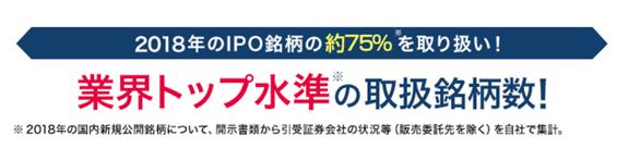 SMBC日興証券のIPO