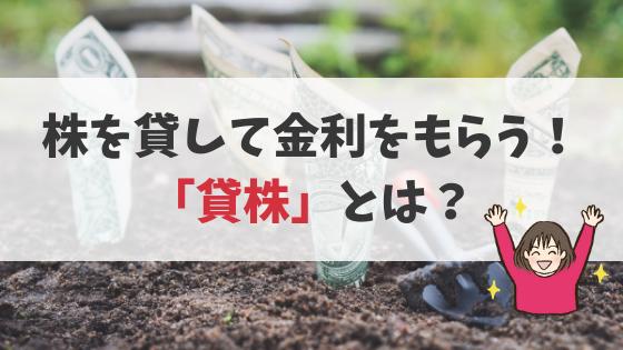 【貸株とは】株を貸して金利をもらうメリット・デメリットを詳しく解説!