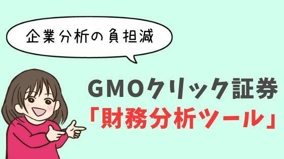 GMOクリック証券の財務分析ツールが凄い!企業分析の負担が大幅減!