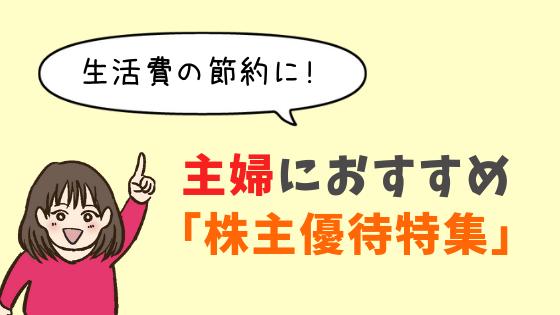 主婦向け株主優待おすすめ7銘柄!生活費の節約に最適!