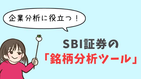 SBI証券の銘柄分析ツール「分析の匠」が凄い!機能や使い方とは?