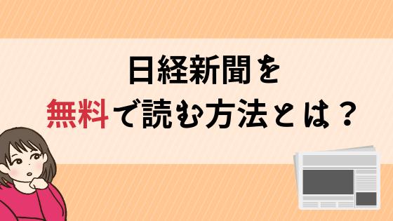 日経新聞が無料で読める!楽天証券版の日経テレコンの機能や使い方とは?