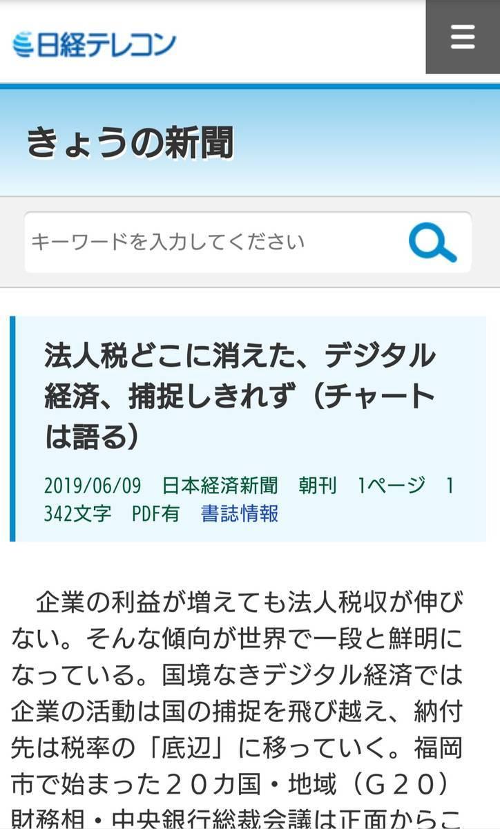 日経テレコン(楽天証券版)のきょうの新聞