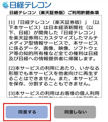 日経テレコン(楽天証券版)の使い方
