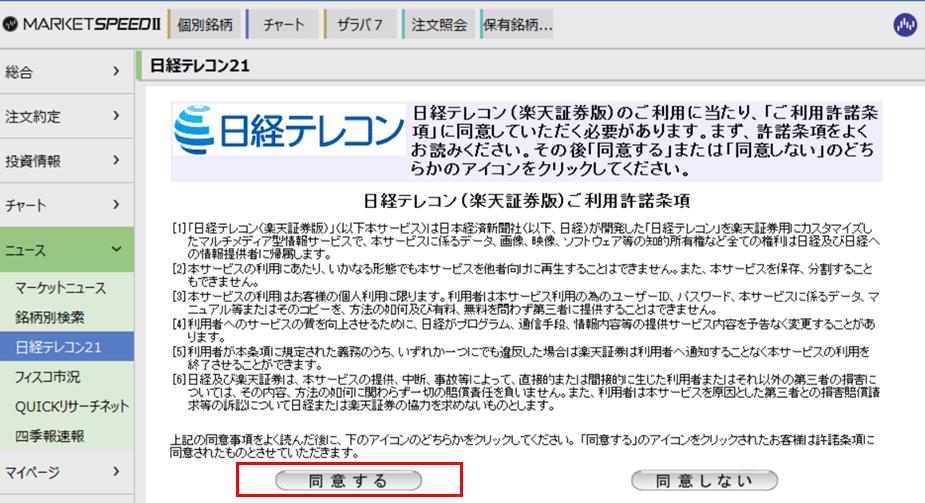 日経テレコン(楽天証券版)の使い方PC版