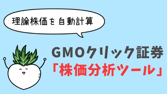 【理論株価を自動計算!】GMOクリック証券の株価分析ツールとは?