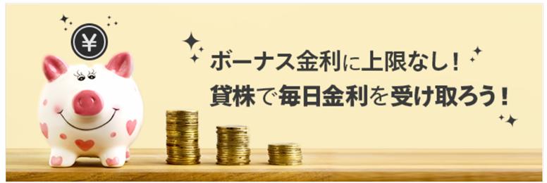 マネックス証券の貸株サービス