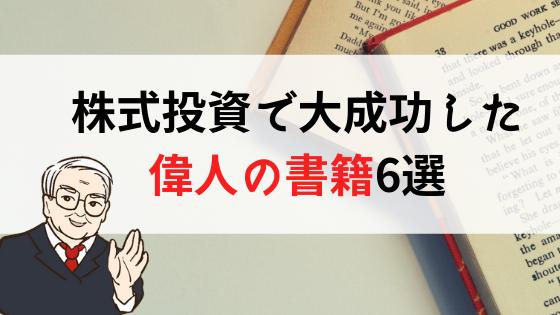 株式投資で大成功した偉人の書籍6選!