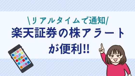 【株アラートで銘柄監視】楽天証券のiSPEEDならリアルタイム&プッシュ通知で便利!