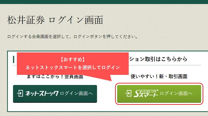 スマート 松井 ストック 証券 ネット
