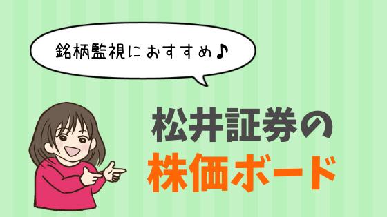 銘柄監視におすすめ!松井証券「株価ボード」の特徴や使い方とは?