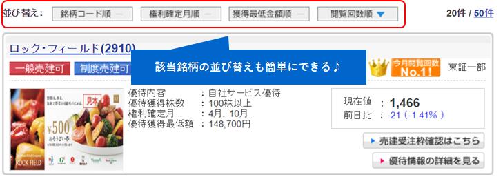 SBI証券「株主優待検索」